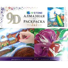 9D Алмазная раскраска + картина по номерам 40х50 см. Цветов 15. Картонная коробка с ручкой. Ki-70535