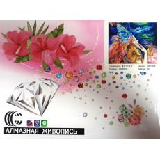 Алмазная живопись ( Алмазная мозаика ) 30х40 см. Цветов 25. Картонная коробка с ручкой. Ki-75488