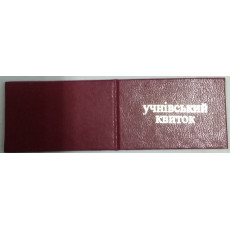 Ученический билет (Красный) YCH-KV-K