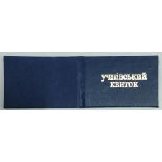 Ученический билет (Синий) YCH-KV-S