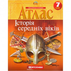 """Атлас 7 клас """"Історія середніх віків"""" KG-I-7"""