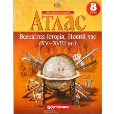 """Атлас 8 клас """"Всесвітня історія. Новий час"""" KG-I-8"""