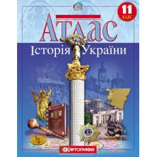 """Атлас 11 класс """"Історія України"""" KG-IY-11"""