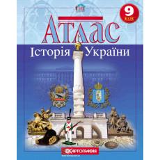 """Атлас 9 класс """"Історія України"""" KG-IY-9"""