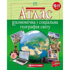 """Атлас 10-11 клас """"Економічна і соціальна географія світу."""" KG-G-10-11"""