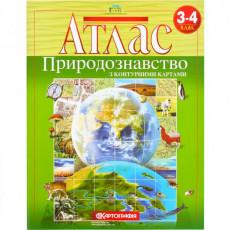 """Атлас 3-4 клас """"Природознавство з контурними картами"""" KG-G-3-4"""