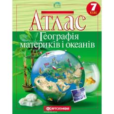"""Атлас 7 клас """"Географія материків і океанів"""" KG-G-7"""