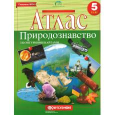 """Атлас 5 клас """"Природознавство з контурними картами"""" KG-G-5"""