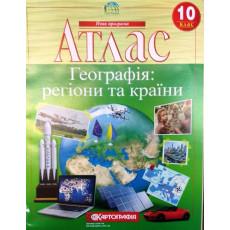 """Атлас 10 клас """"Географія: регіони та країни"""" KG-G-10"""