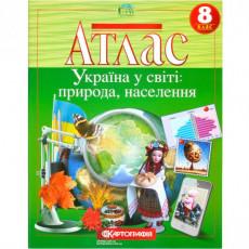 """Атлас 8 клас """"Україна у світі: природа, населення."""" KG-G-8"""