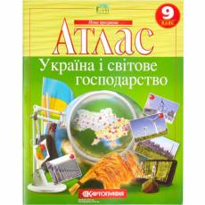 """Атлас 9 клас """"Україна і світове господарство."""" KG-G-9"""