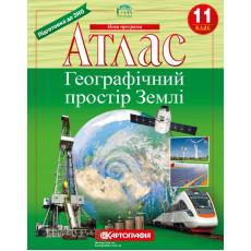 "Атлас 11 клас ""Географічний простір землі"" KG-G-10-11"