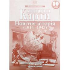 """Контурні Карти 10 клас """"Новітня історія."""" KG-KK-I-10N"""