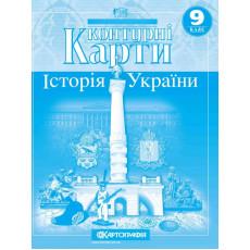 """Контурні Карти 9 клас """"Історія України"""" KG-KK-IY-9"""