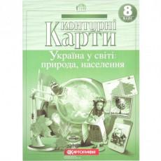 """Контурні Карти 8 клас """"Україна у світі: природа, населення"""" KG-KK-G-8"""