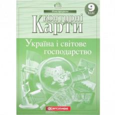 """Контурні Карти 9 клас """"Україна і світове господарство"""" KG-KK-G-9"""