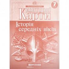 """Контурні Карти 7 клас """"Історія середніх віків"""" KG-KK-I-7"""