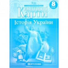 """Контурні Карти 8 клас """"Історія України"""" KG-KK-IY-8"""