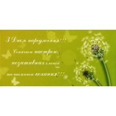 """Конверт """"З Днем народження"""" AL-RL-01"""