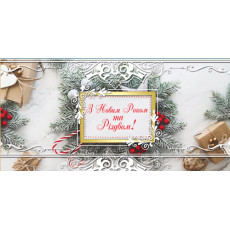 Конверт «З Новим роком та Різдвом Христовим!» 31-ET-t-0201y