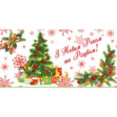 Конверт «З Новим роком та Різдвом Христовим!» 31-ET-t-0202y