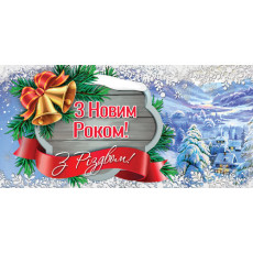 Конверт «З Новим роком та Різдвом Христовим!» 31-ET-t-0203y