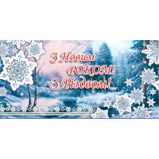 Конверт «З Новим роком та Різдвом Христовим!» 31-ET-t-0205y