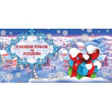 Конверт «З Новим роком та Різдвом Христовим!» 31-ET-t-0206y
