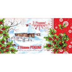 Конверт «З Новим роком та Різдвом Христовим!» 31-ET-t-0208y