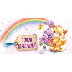 Конверт детский «З Днем народження!» ET-T-350y