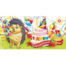 Конверт детский «З Днем народження!» ET-T-375y