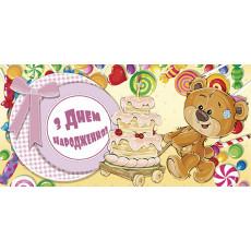 Конверт детский «З Днем народження!» ET-T-403y