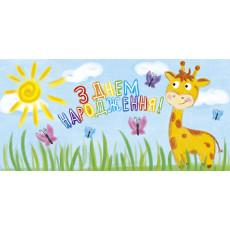 Конверт детский «З Днем народження!» ET-T-406y