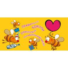 Конверт «Правильні бджоли приносять правильний мед!» ET-T-462y