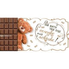 "Конверт увеличенный (под шоколадку) ""Хай життя твоє буде солодке та яскраве!"" Ed-KA-008y"