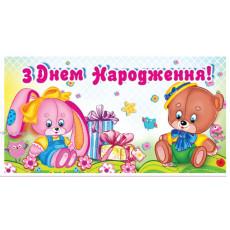 Конверт детский «З Днем Народження!» Ed-KMD-004Y