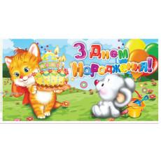 Конверт детский «З Днем Народження!» Ed-KMD-006Y