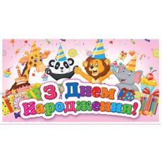 Конверт детский «З Днем Народження!» Ed-KMD-014Y