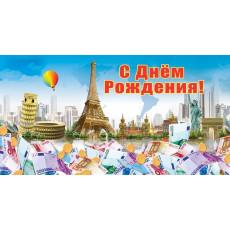Конверт  «С Днем Рождения!» Ed-KMD-022R