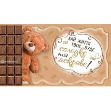 Конверт «Хай життя твоє буде солодке та яскраве!» Ed-KMD-505Y