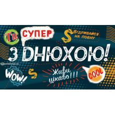 Конверт мужской «З ДНЮХОЮ!» Ed-KMD-347Y
