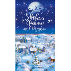 Конверт «З Новим роком та Різдвом Христовим!» ED-kmd-351y