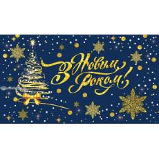 Конверт «З Новим роком та Різдвом Христовим!» ED-kmd-353y