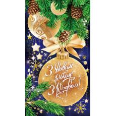 Конверт «З Новим роком та Різдвом Христовим!» ED-kmd-354y