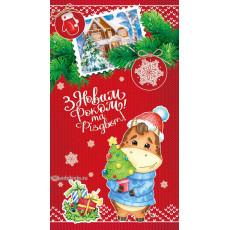 Конверт «З Новим роком та Різдвом Христовим!» ED-kmd-355y