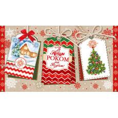 Конверт «З Новим роком та Різдвом Христовим!» ED-kmd-356y