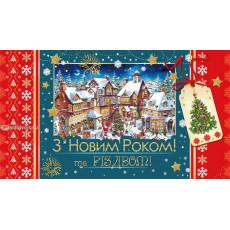 Конверт «З Новим роком та Різдвом Христовим!» ED-kmd-357y