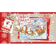 Конверт «З Новим роком та Різдвом Христовим!» ED-kmd-358y