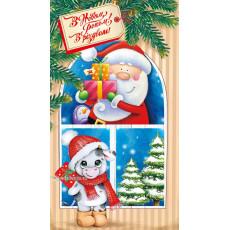 Конверт «З Новим роком та Різдвом Христовим!» ED-kmd-359y