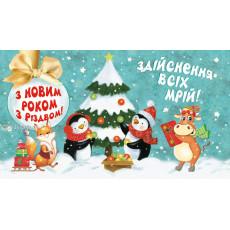 Конверт «З Новим роком та Різдвом Христовим!» ED-kmd-360y